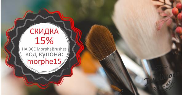 Скидка на всю продукцию Morphe Brushes! 15% !