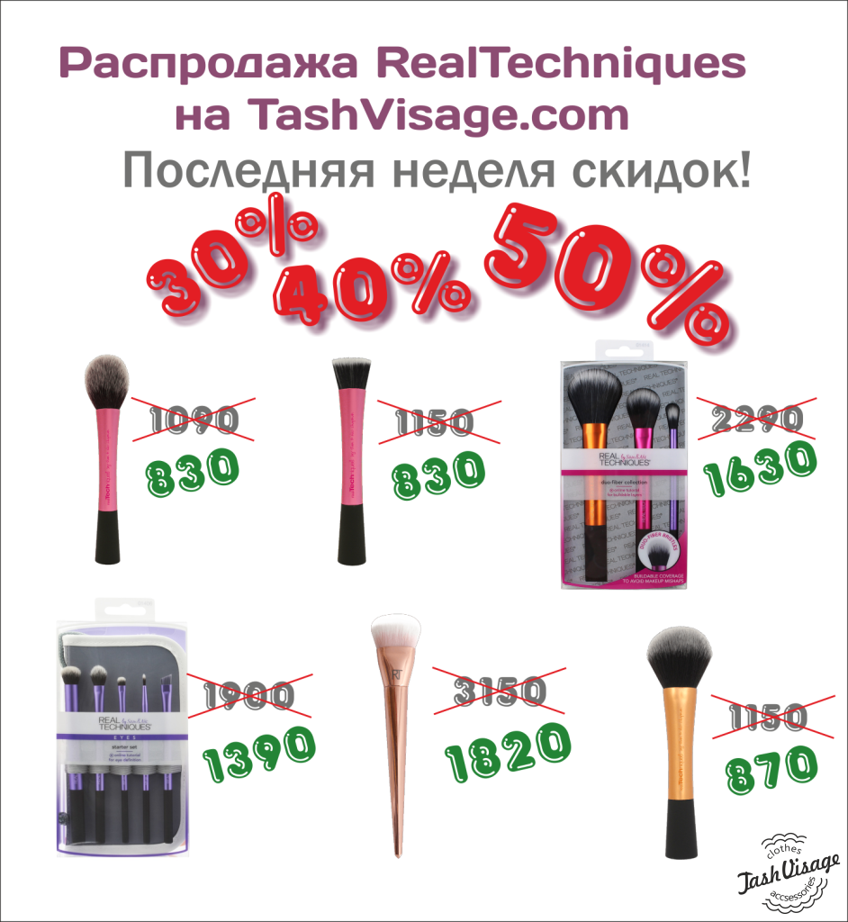 Профессиональные кисти для макияжа реал техникс