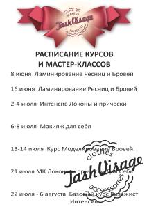 расписание групповых курсов