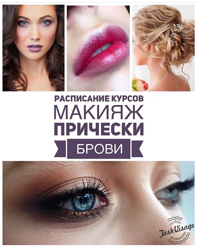 Обучение макияж прически брови