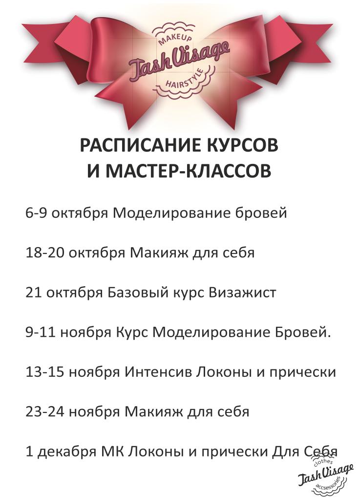 расписание окт-нояб