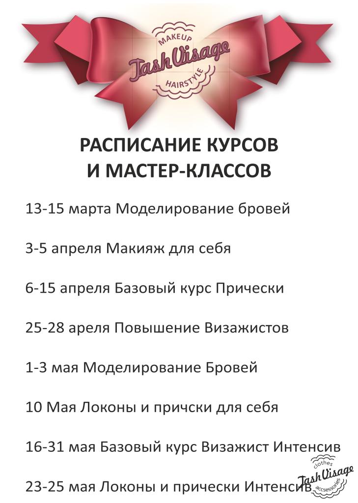 расписание макияж прически брови Сочи